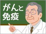 「がんと免疫」医師が解説 福岡大学名誉教授 永山 在明 先生が解説