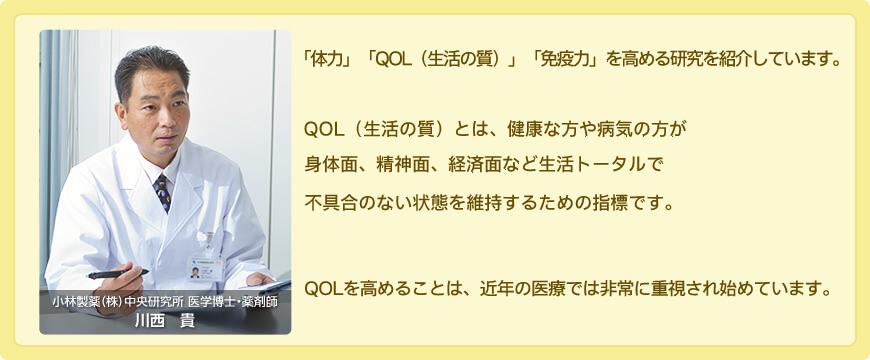 「体力」「QOL(生活の質)」「免疫力」を高める研究を紹介しています。QOL(生活の質)とは、健康な方や病気の方が身体面、精神面、経済面など生活トータルで不具合のない状態を維持するための指標です。QOLを高めることは、近年の医療では非常に重視され始めています。